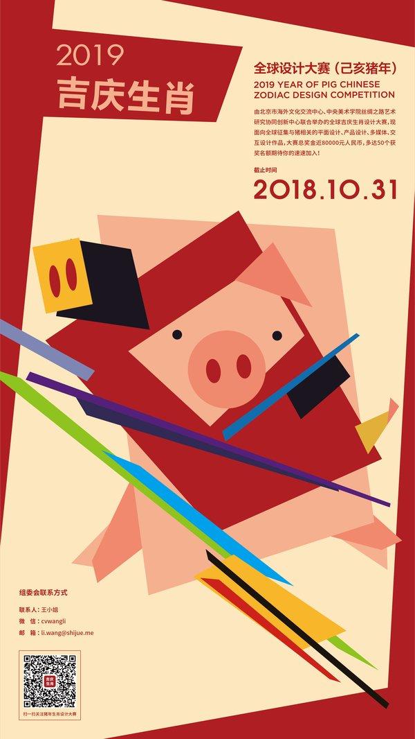 北京2018年8月1日电 /美通社/ -- 生肖文化,是五千年中华文明留下的宝贵财富,有其深厚的文化内涵。2019年是中国农历己亥猪年。猪的形象承载着人们对于勇敢、厚道、忠诚、诚实的精神寄托,又是福气的象征,是广受全球华人喜欢的生肖形象之一。 由北京市海外文化交流中心、中央美术学院丝绸之路艺术研究协同创新中心联合举办,视觉中国、视觉ME设计社区联合承办的全球吉庆生肖设计大赛,为设计师搭建文化交流平台,传承和发扬中国传统生肖文化,通过平面创新、产品造型以及多媒体交互设计解读中国生肖文化的内涵,进一步促进东西
